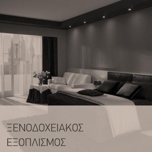ksenodoxeiakos-exoplismos-thumb